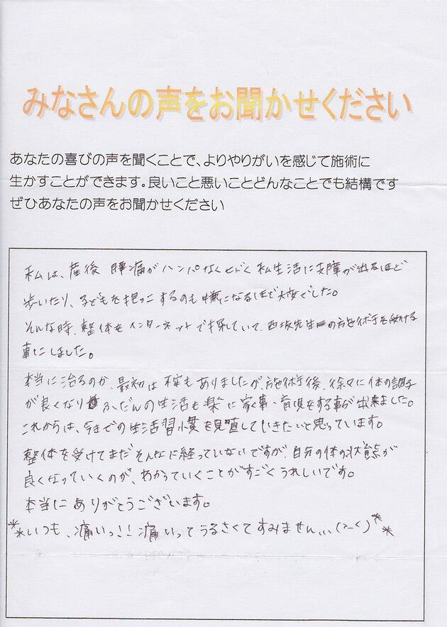 M-Kikuchi.jpg
